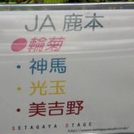 ss20131125jakamoto02