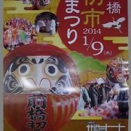 20131213maebashi23