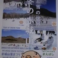 20131213maebashi24