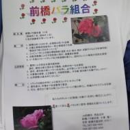 20131213maebashi26