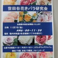 20141103oshirase