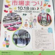 20151009ichiba1