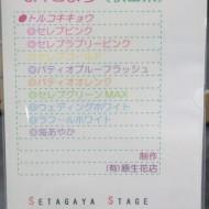 ss20160912jakomachi10
