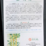 20161116marufuku03